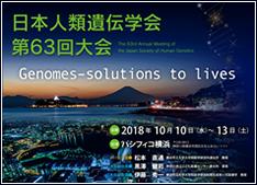 日本人類遺伝学会第63回大会